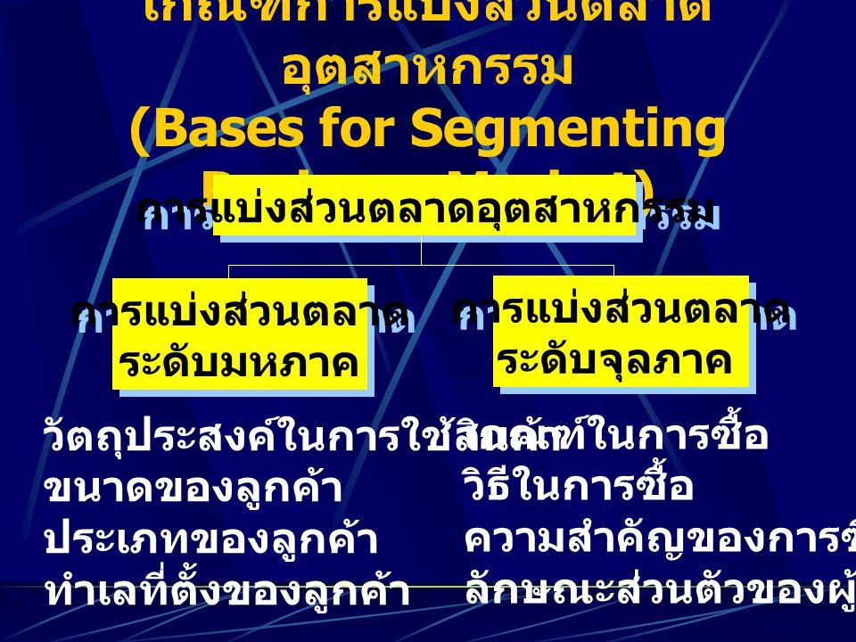 เกณฑ์การแบ่งส่วนตลาดอุตสาหกรรม (Bases for Segmenting Business Market)