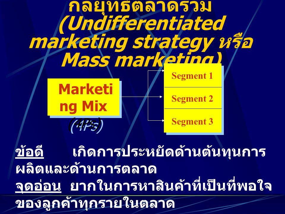 กลยุทธ์ตลาดรวม (Undifferentiated marketing strategy หรือ Mass marketing)