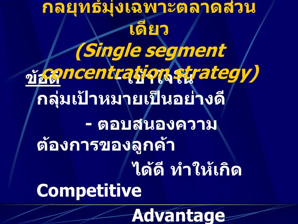 กลยุทธ์มุ่งเฉพาะตลาดส่วนเดียว (Single segment concentration strategy)
