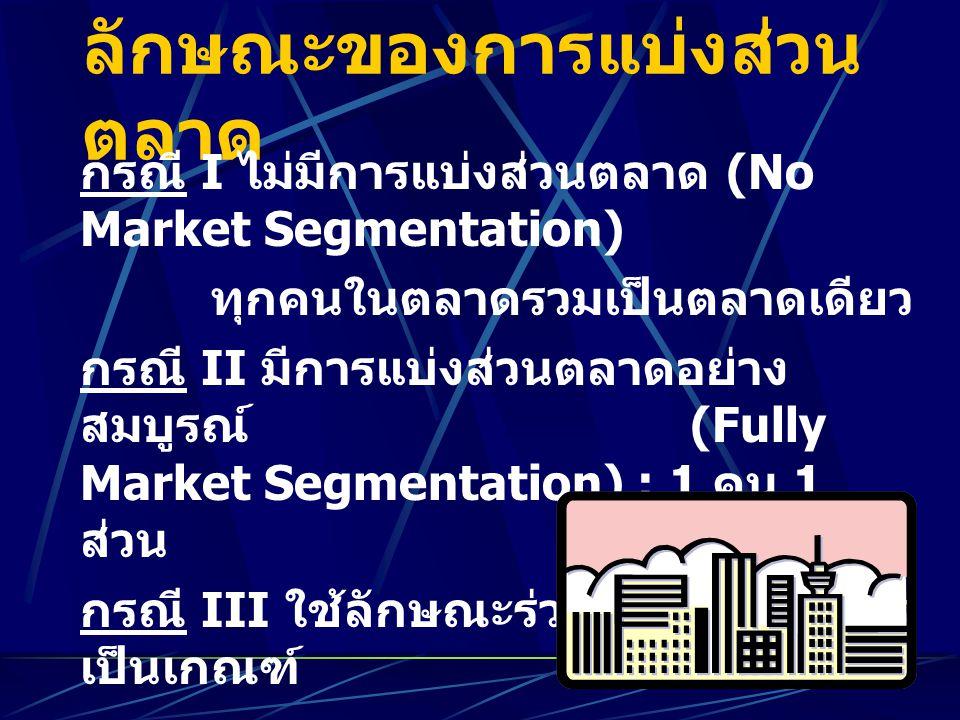 ลักษณะของการแบ่งส่วนตลาด