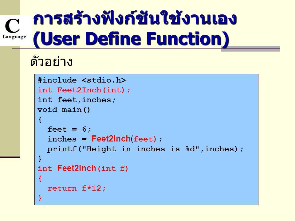 การสร้างฟังก์ชันใช้งานเอง (User Define Function)