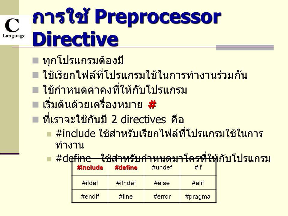 การใช้ Preprocessor Directive