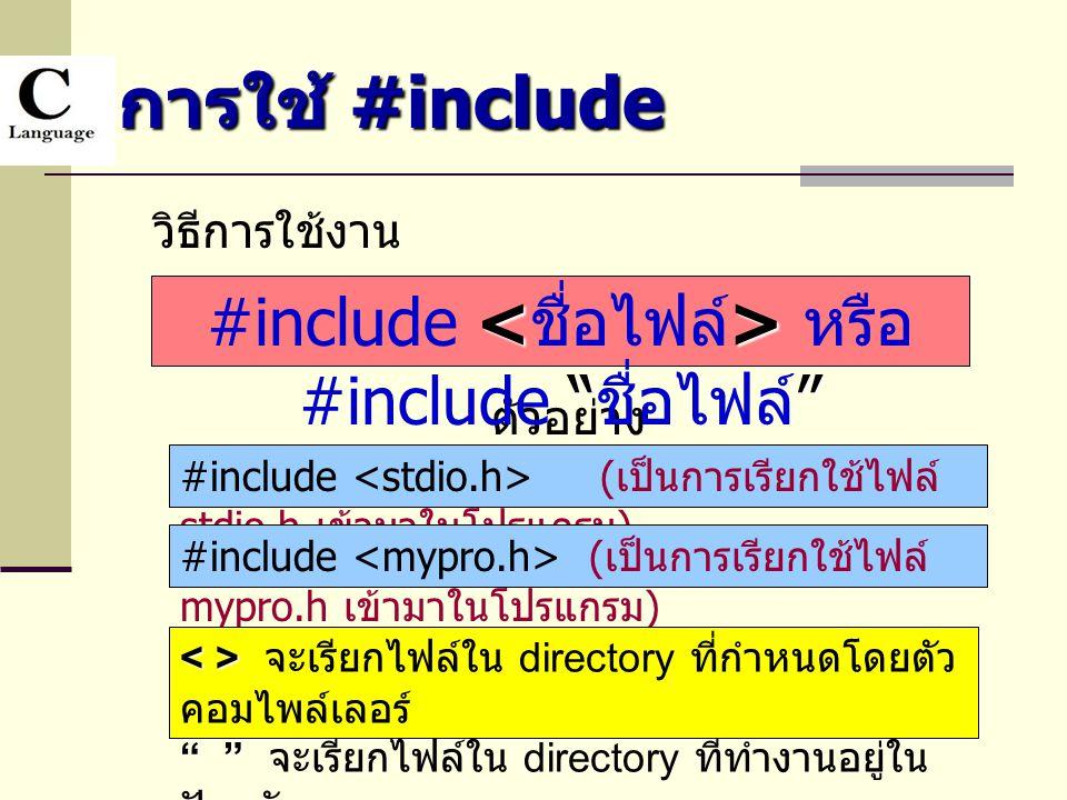 #include <ชื่อไฟล์> หรือ #include ชื่อไฟล์