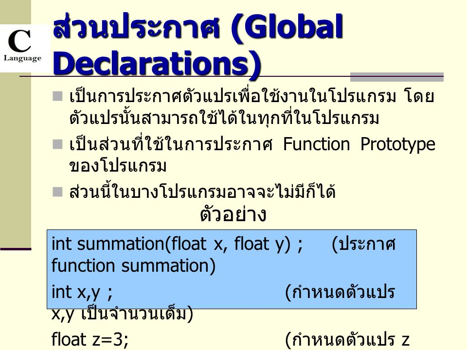 ส่วนประกาศ (Global Declarations)