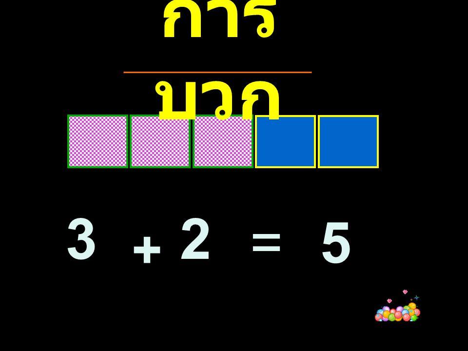 การบวก 3 2 = 5 +