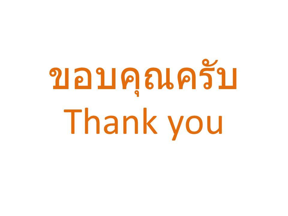 ขอบคุณครับ Thank you