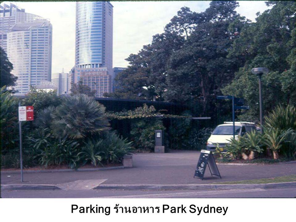 Parking ร้านอาหาร Park Sydney