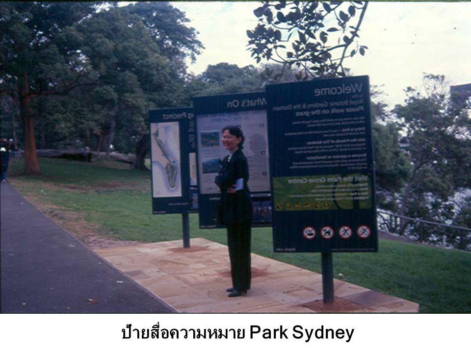 ป้ายสื่อความหมาย Park Sydney