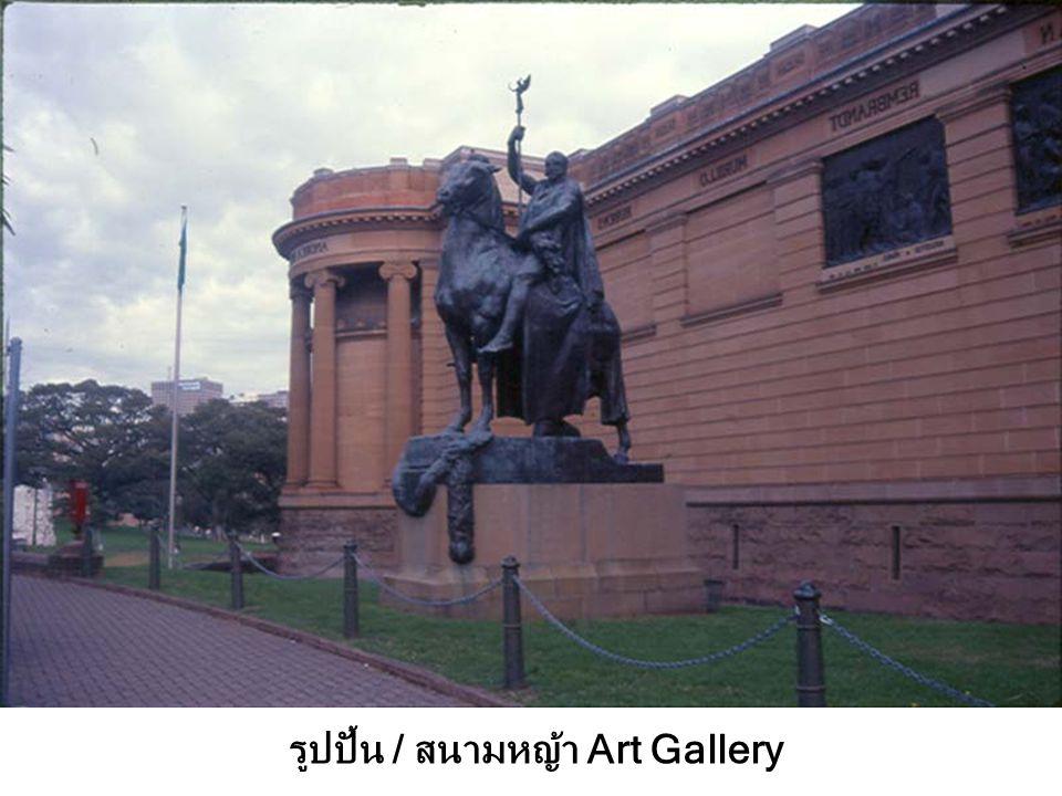 รูปปั้น / สนามหญ้า Art Gallery