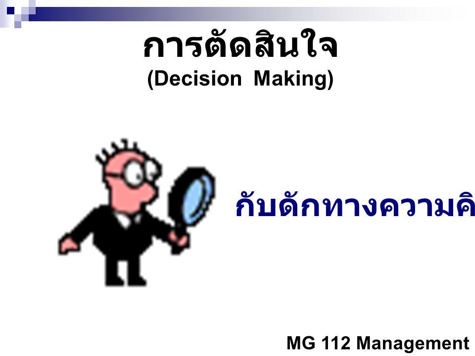 การตัดสินใจ (Decision Making) กับดักทางความคิด