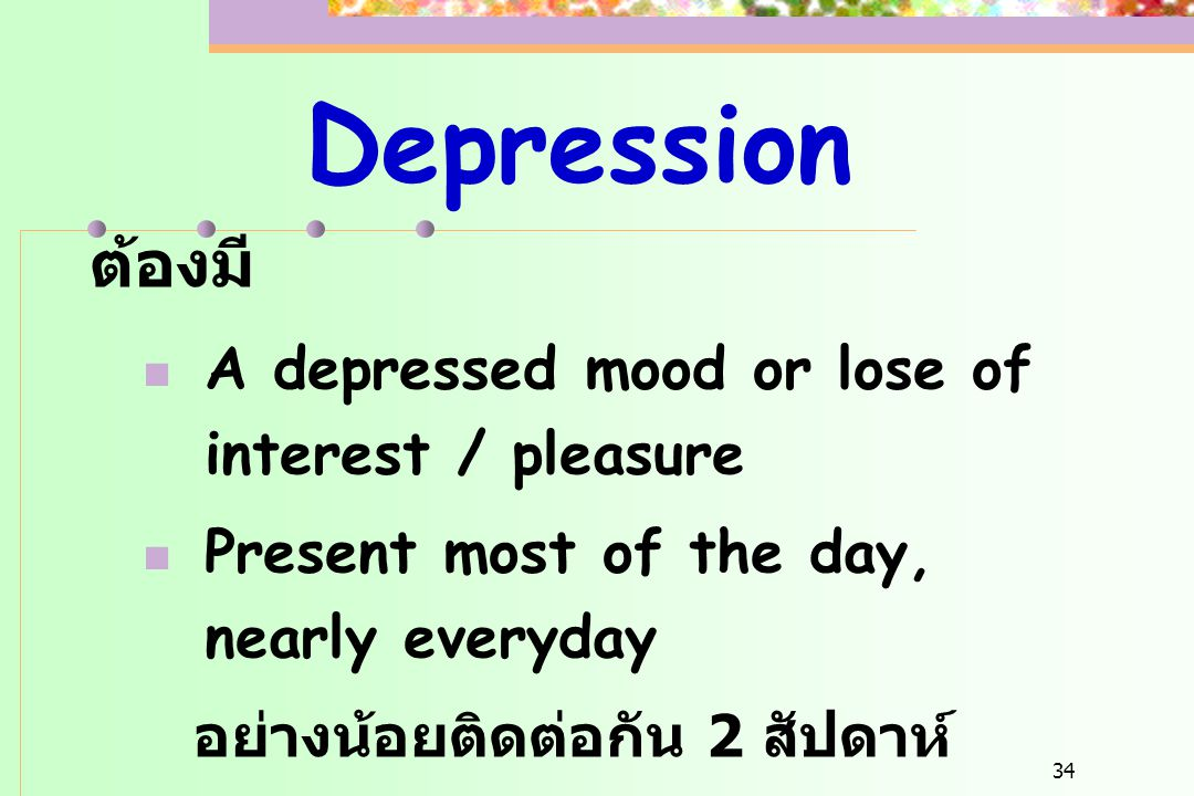 Depression ต้องมี A depressed mood or lose of interest / pleasure