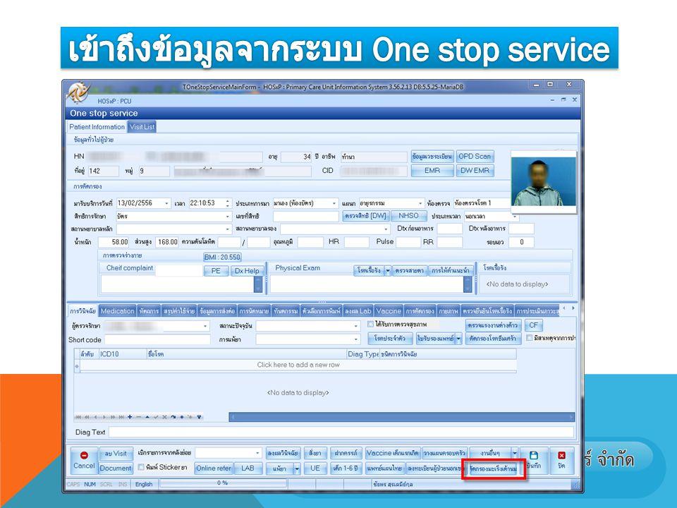 เข้าถึงข้อมูลจากระบบ One stop service