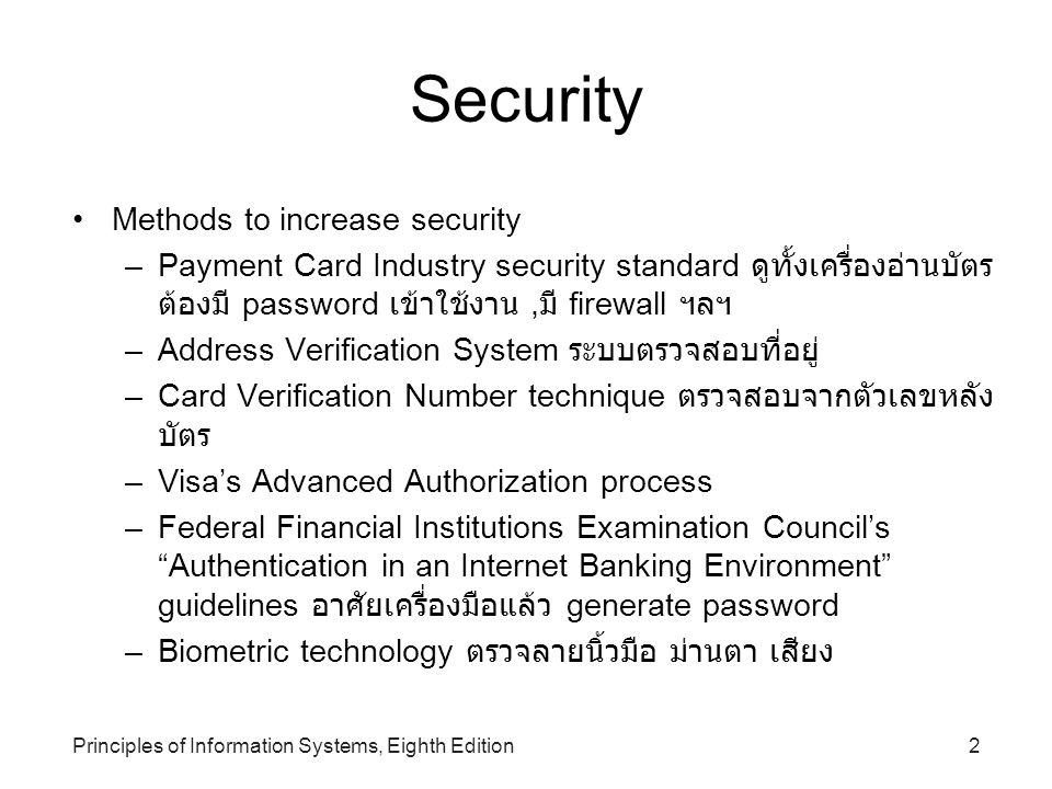 Security Methods to increase security