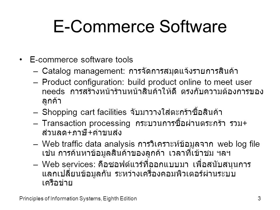 E-Commerce Software E-commerce software tools