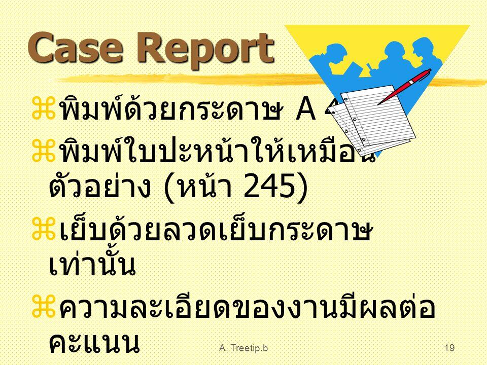 Case Report พิมพ์ด้วยกระดาษ A 4