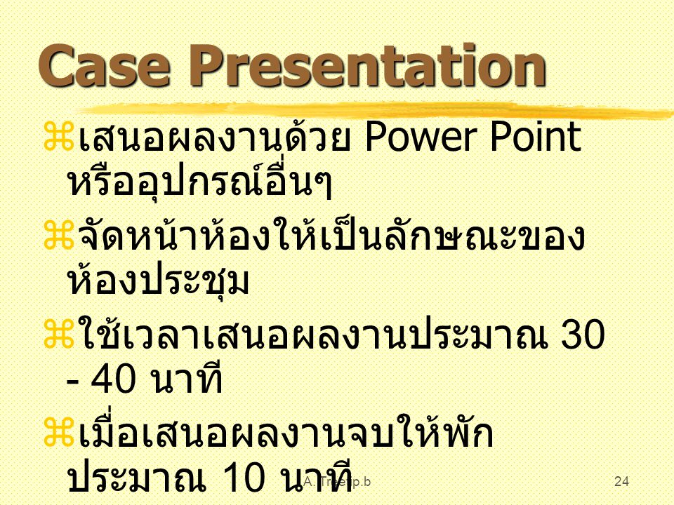 Case Presentation เสนอผลงานด้วย Power Point หรืออุปกรณ์อื่นๆ