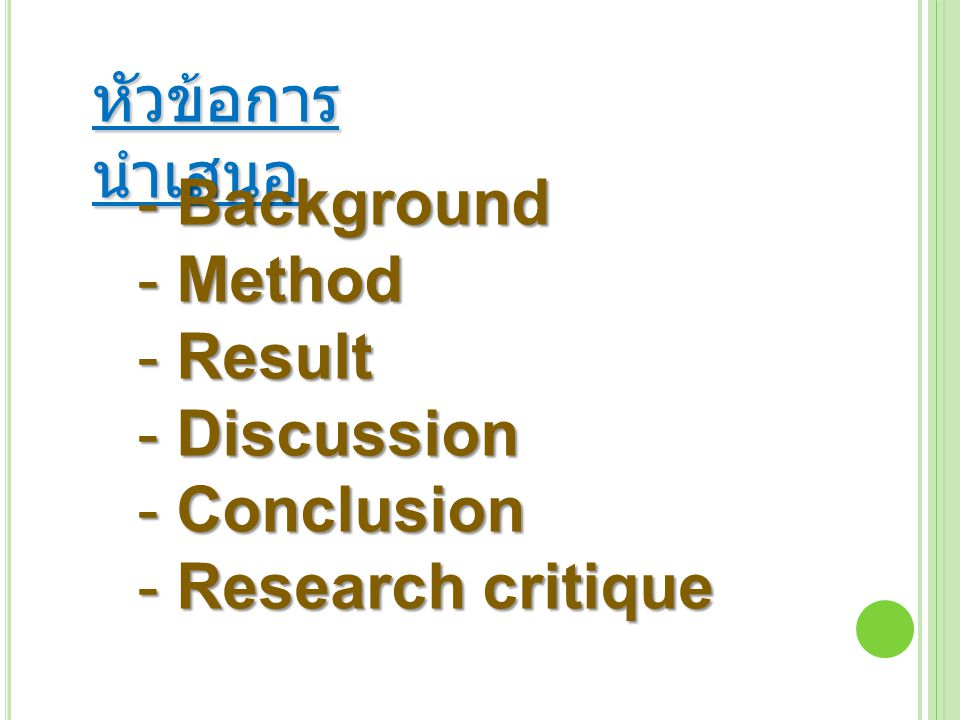 หัวข้อการนำเสนอ Background Method Result Discussion Conclusion Research critique