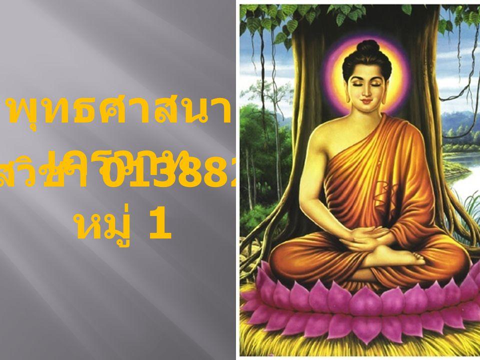 พุทธศาสนาเถรวาท รหัสวิชา 01388221 หมู่ 1
