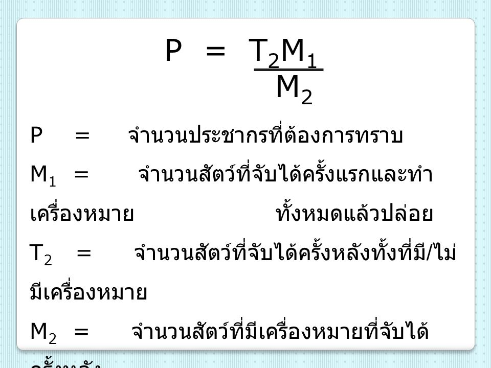 P = T2M1 M2 P = จำนวนประชากรที่ต้องการทราบ