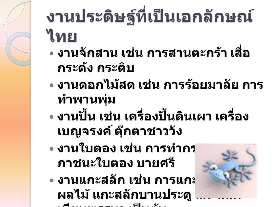 งานประดิษฐ์ที่เป็นเอกลักษณ์ไทย
