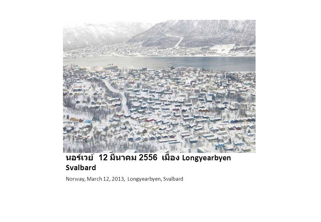 นอร์เวย์ 12 มีนาคม 2556 เมือง Longyearbyen Svalbard