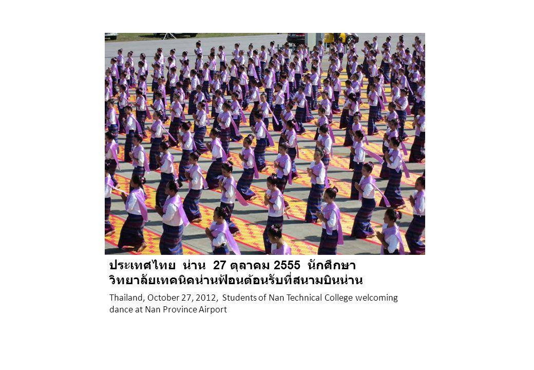 ประเทศไทย น่าน 27 ตุลาคม 2555 นักศึกษาวิทยาลัยเทคนิคน่านฟ้อนต้อนรับที่สนามบินน่าน