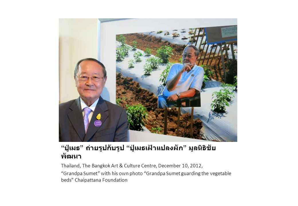 ประเทศไทย หอศิลปวัฒนธรรมแห่งกรุงเทพมหานคร 10 ธันวาคม 2555 ปู่เมธ ถ่ายรูปกับรูป ปู่เมธเฝ้าแปลงผัก มูลนิธิชัยพัฒนา