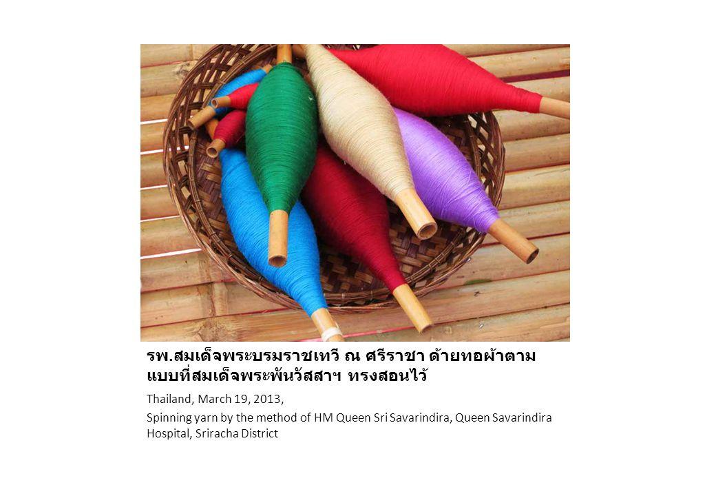 ประเทศไทย 19 มีนาคม 2556 รพ.สมเด็จพระบรมราชเทวี ณ ศรีราชา ด้ายทอผ้าตามแบบที่สมเด็จพระพันวัสสาฯ ทรงสอนไว้