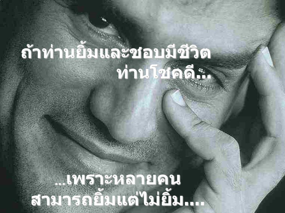 …เพราะหลายคนสามารถยิ้มแต่ไม่ยิ้ม....