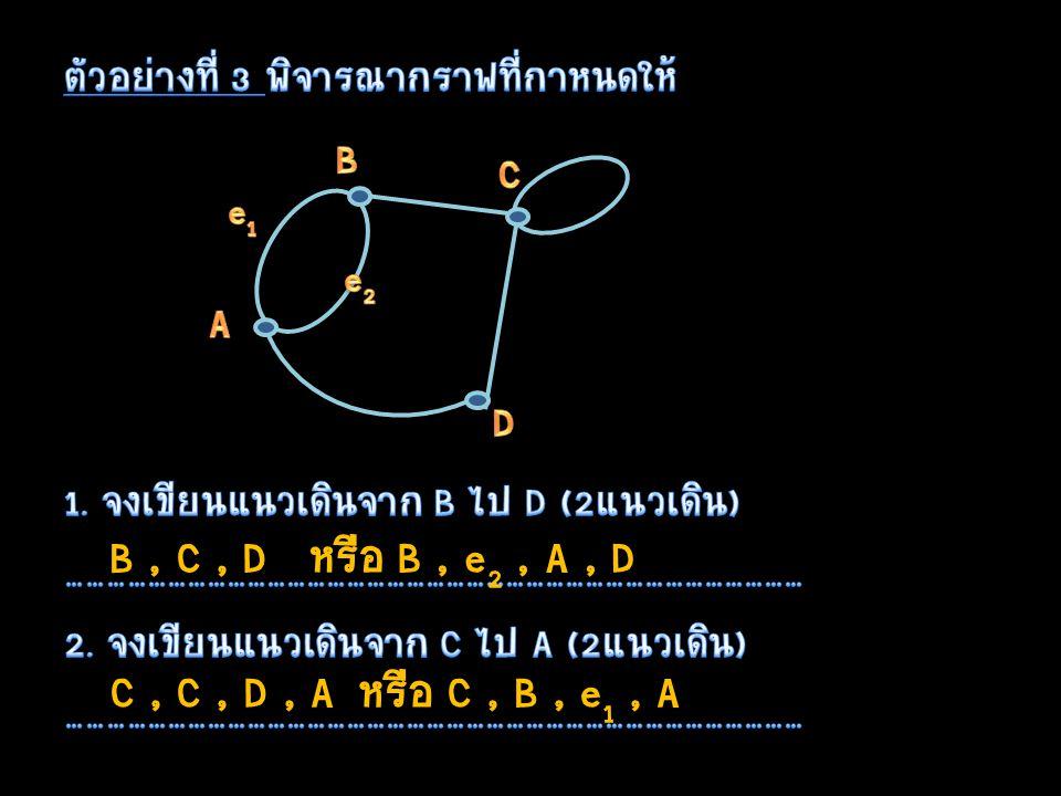 B , C , D หรือ B , e2 , A , D C , C , D , A หรือ C , B , e1 , A
