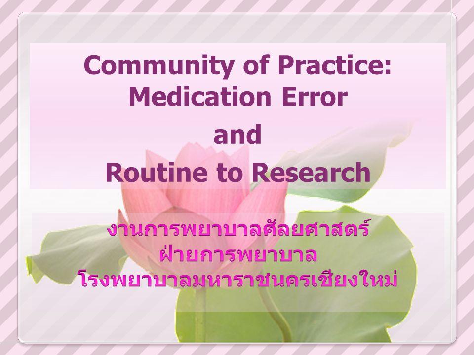 งานการพยาบาลศัลยศาสตร์ ฝ่ายการพยาบาล โรงพยาบาลมหาราชนครเชียงใหม่