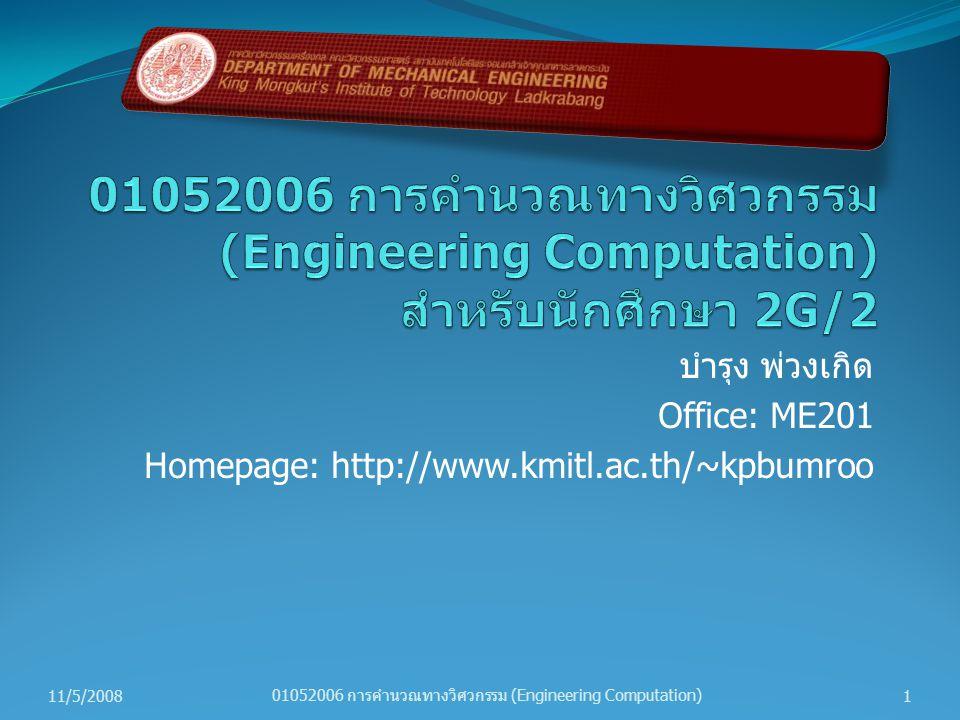 01052006 การคำนวณทางวิศวกรรม (Engineering Computation) สำหรับนักศึกษา 2G/2