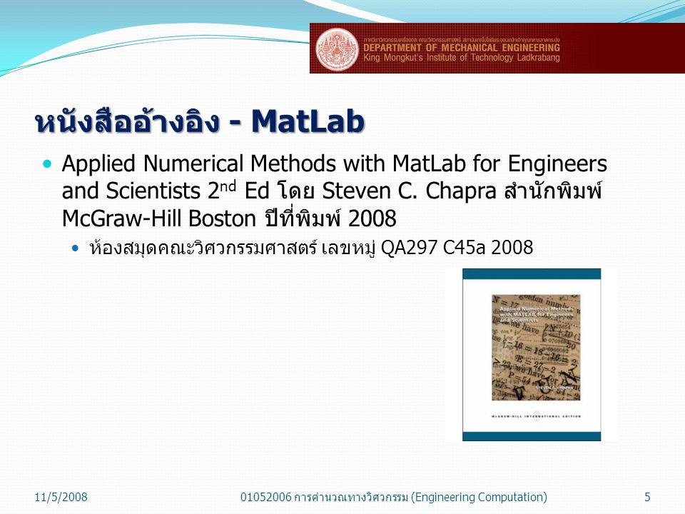 หนังสืออ้างอิง - MatLab