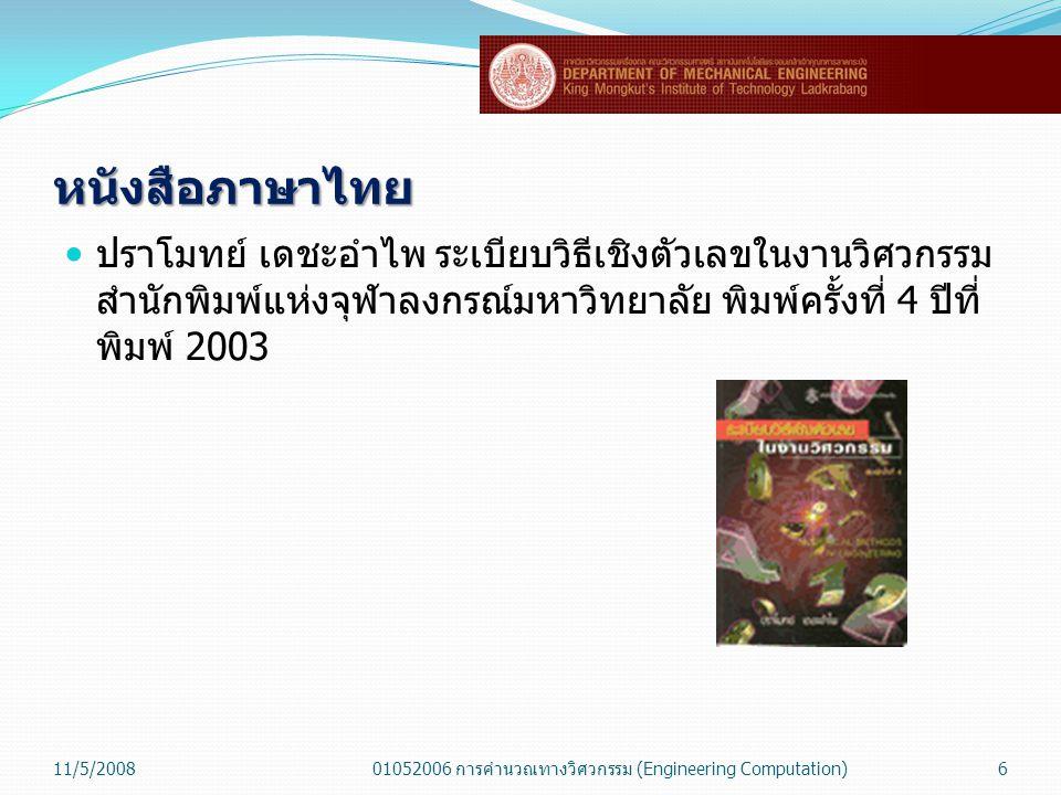 01052006 การคำนวณทางวิศวกรรม (Engineering Computation)