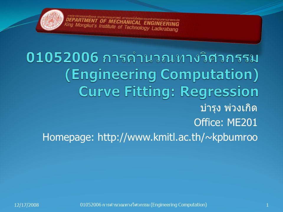 01052006 การคำนวณทางวิศวกรรม (Engineering Computation) Curve Fitting: Regression