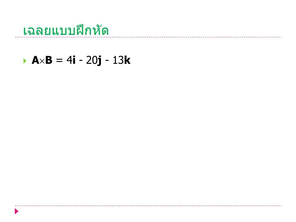 เฉลยแบบฝึกหัด AB = 4i - 20j - 13k