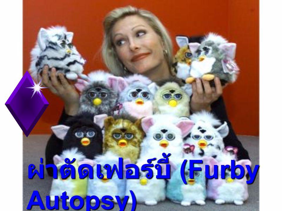 ผ่าตัดเฟอร์บี้ (Furby Autopsy)