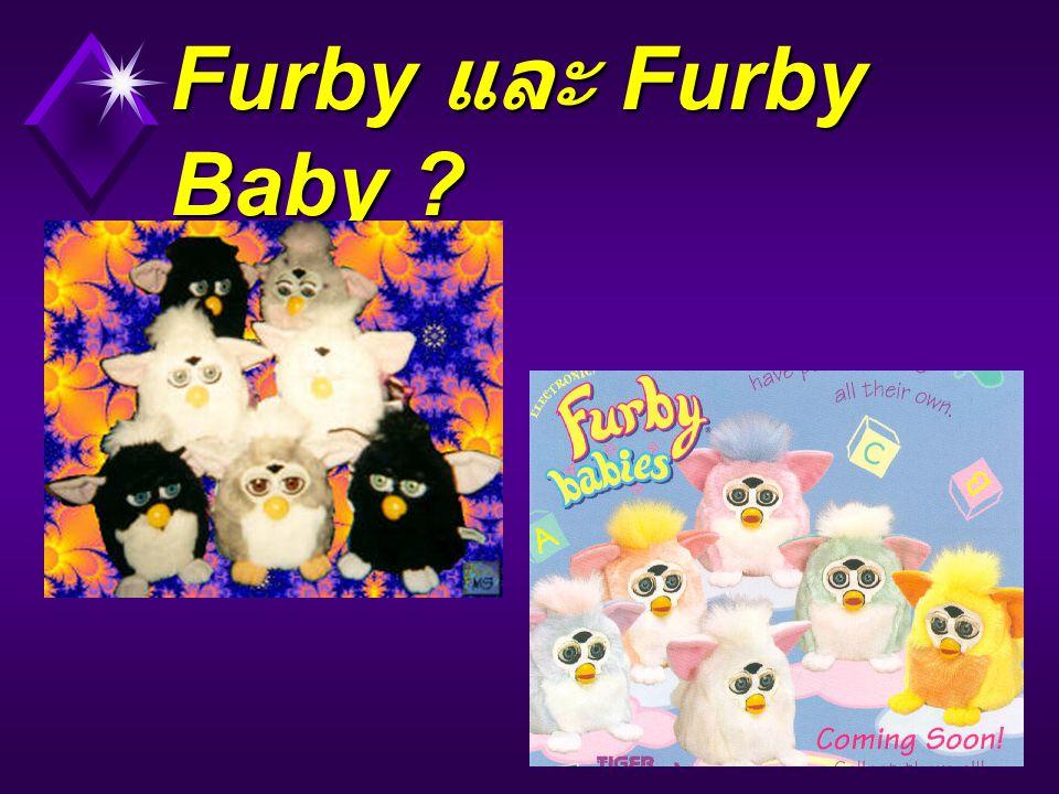 Furby และ Furby Baby