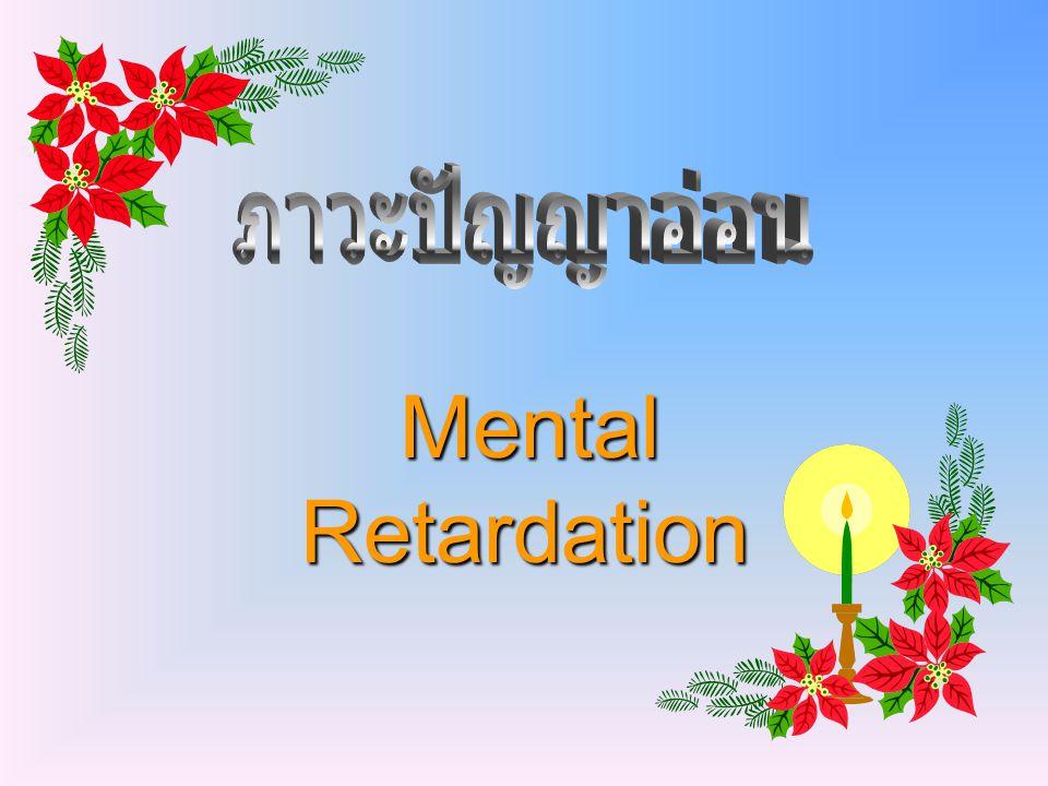 ภาวะปัญญาอ่อน Mental Retardation