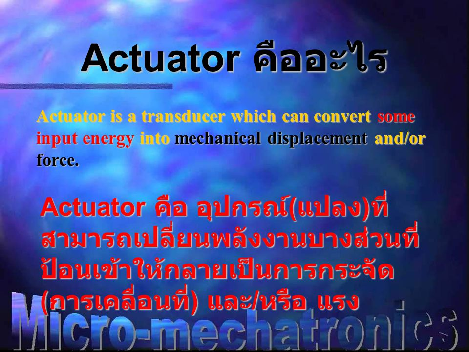 Actuator คืออะไร Actuator is a transducer which can convert some input energy into mechanical displacement and/or force.