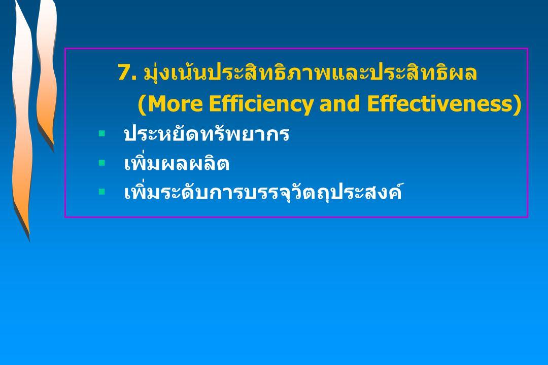 7. มุ่งเน้นประสิทธิภาพและประสิทธิผล