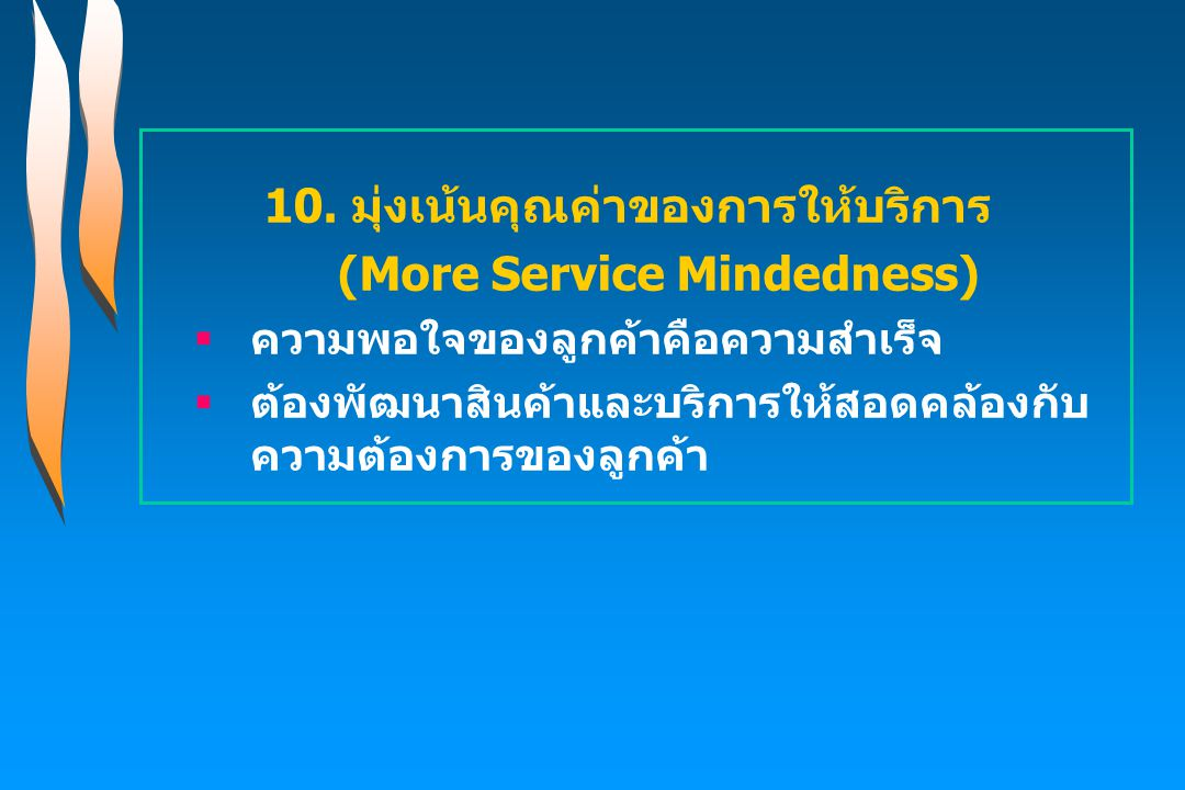 10. มุ่งเน้นคุณค่าของการให้บริการ (More Service Mindedness)