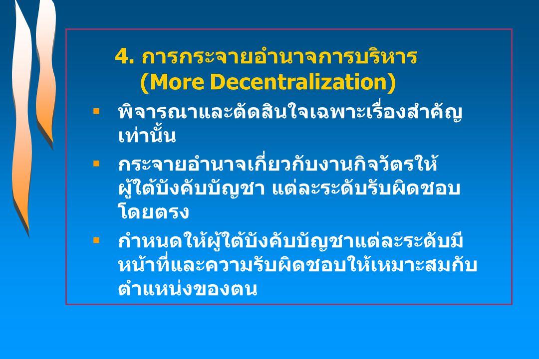 4. การกระจายอำนาจการบริหาร (More Decentralization)