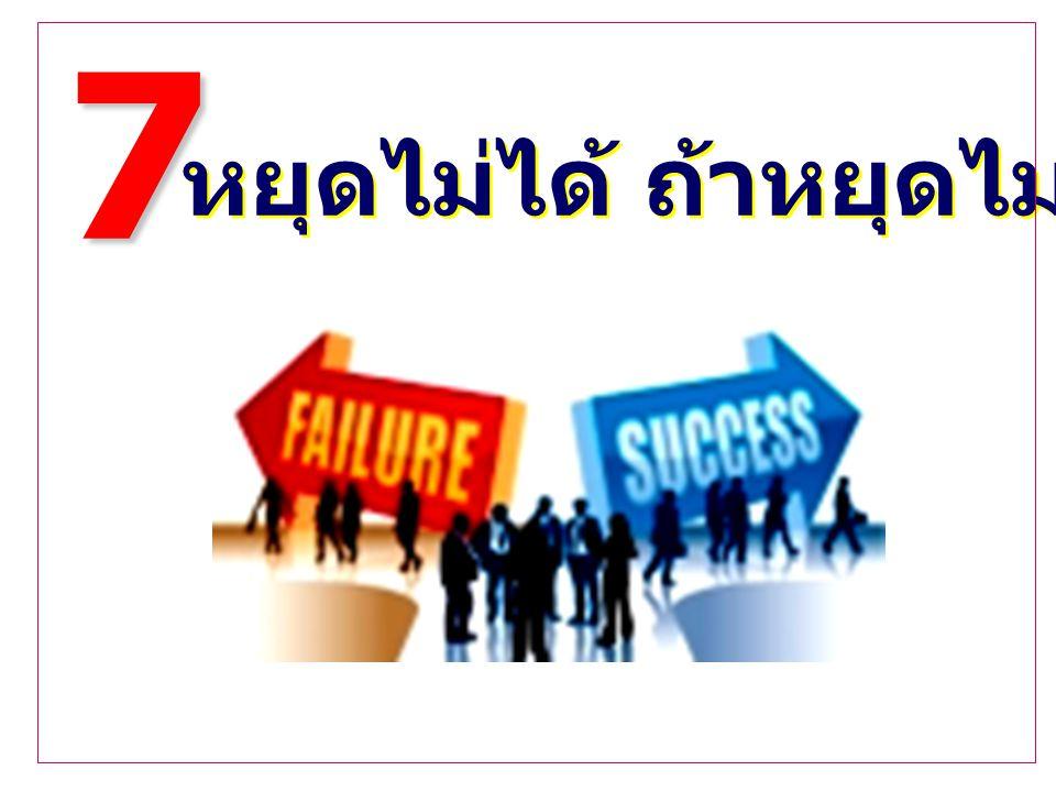 7 หยุดไม่ได้ ถ้าหยุดไม่สำเร็จ
