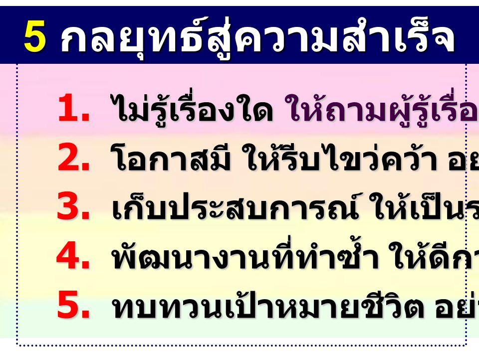 5 กลยุทธ์สู่ความสำเร็จ