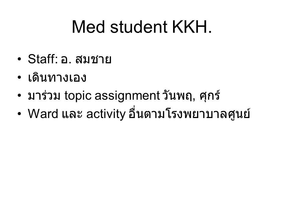 Med student KKH. Staff: อ. สมชาย เดินทางเอง
