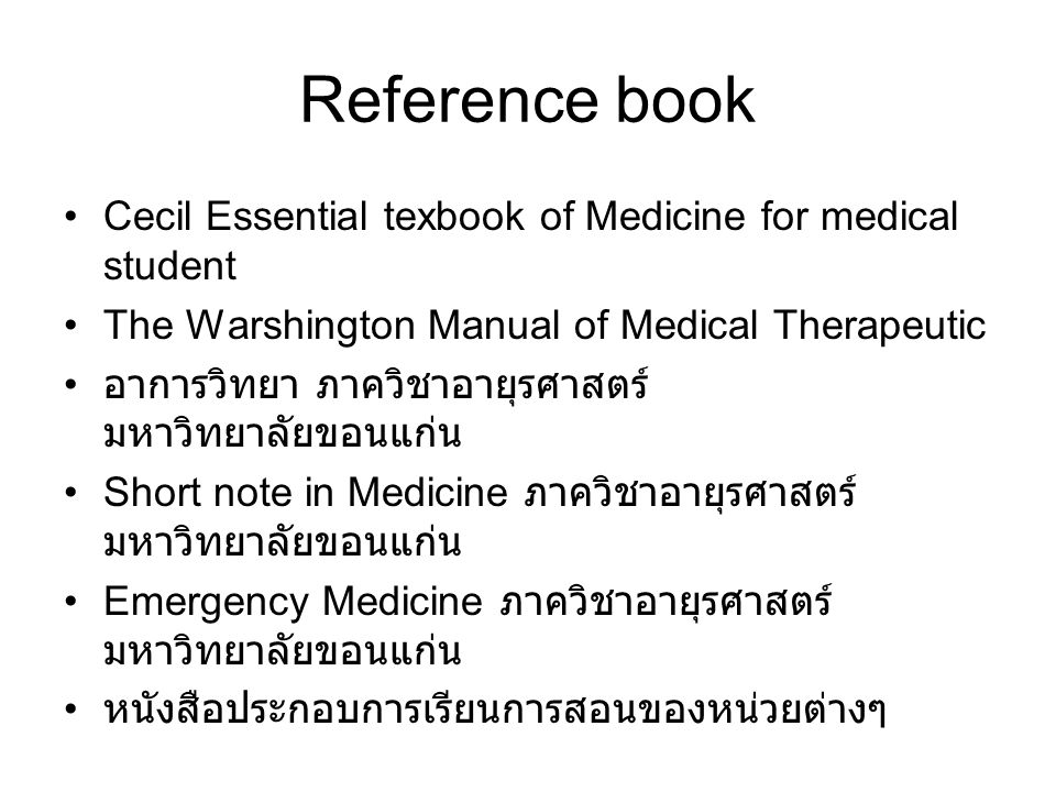 Reference book Cecil Essential texbook of Medicine for medical student