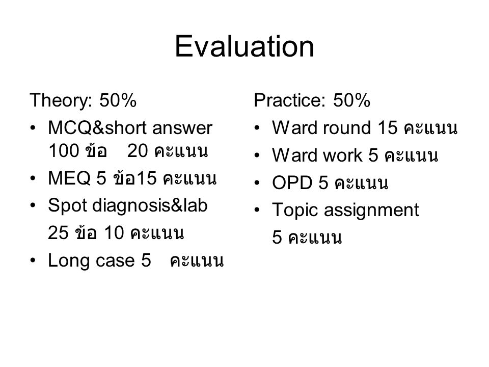 Evaluation Theory: 50% MCQ&short answer 100 ข้อ 20 คะแนน