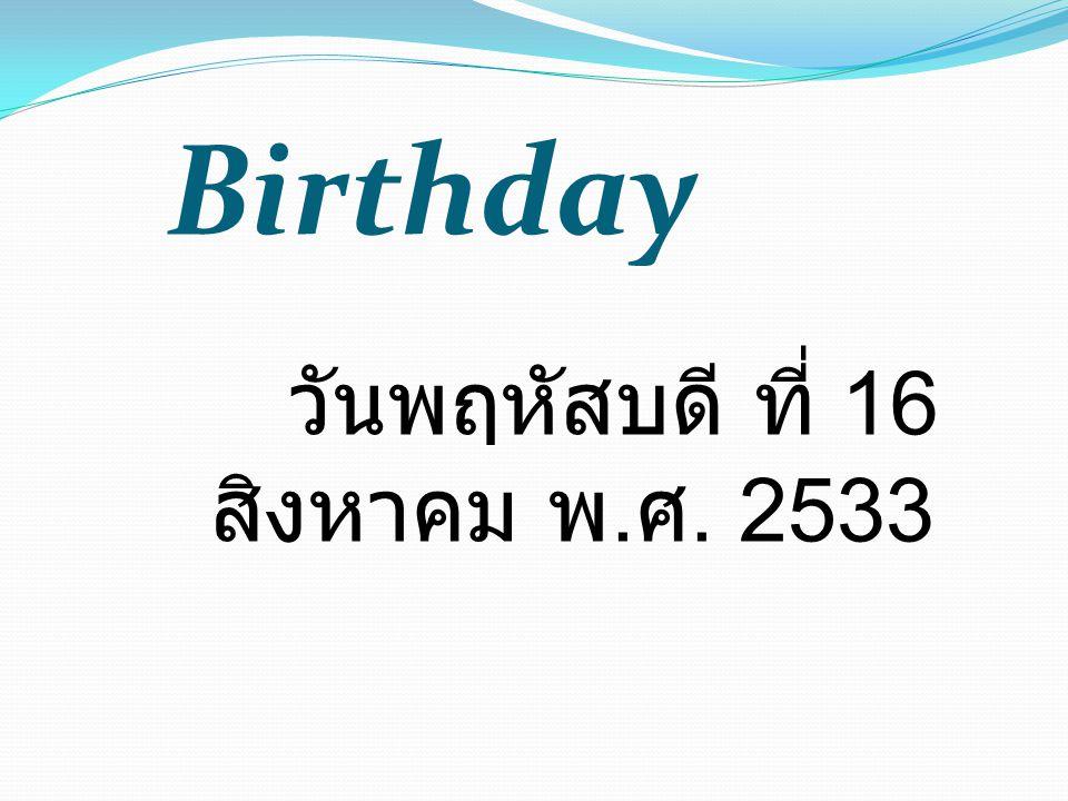 Birthday วันพฤหัสบดี ที่ 16 สิงหาคม พ.ศ. 2533