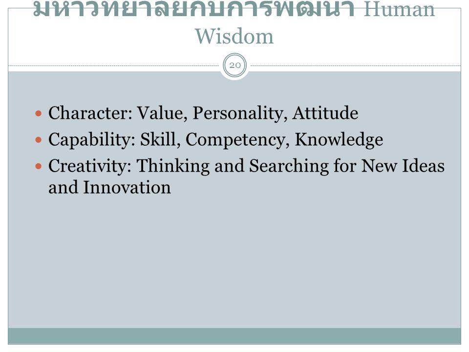 มหาวิทยาลัยกับการพัฒนา Human Wisdom